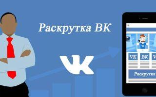 """Эффективные сервисы для продвижения группы """"ВКонтакте"""""""