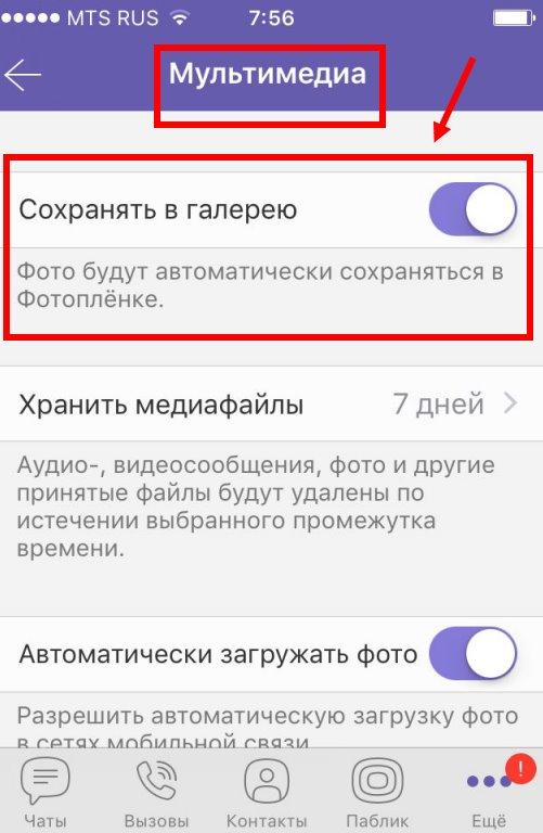 Сохранить видео в Viber