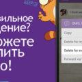 Удаление сообщений в Viber