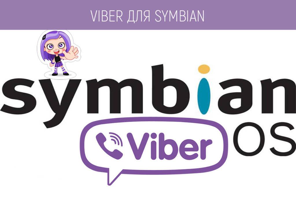 Вайбер для Symbian