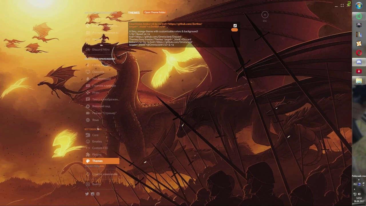 Тема для Дискорда с драконом