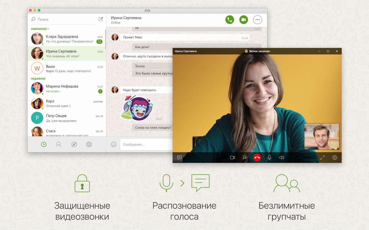 Общение в ICQ