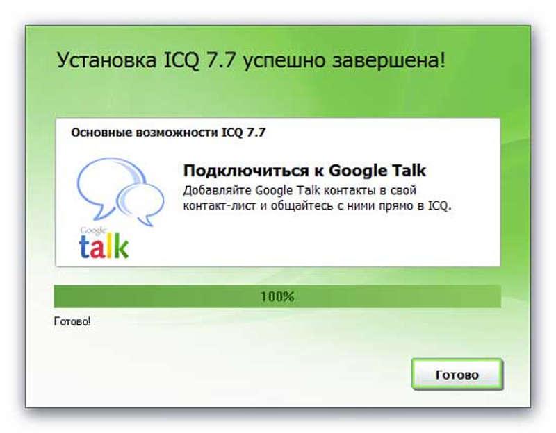 Установка ICQ