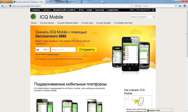 Мобильный клиент ICQ