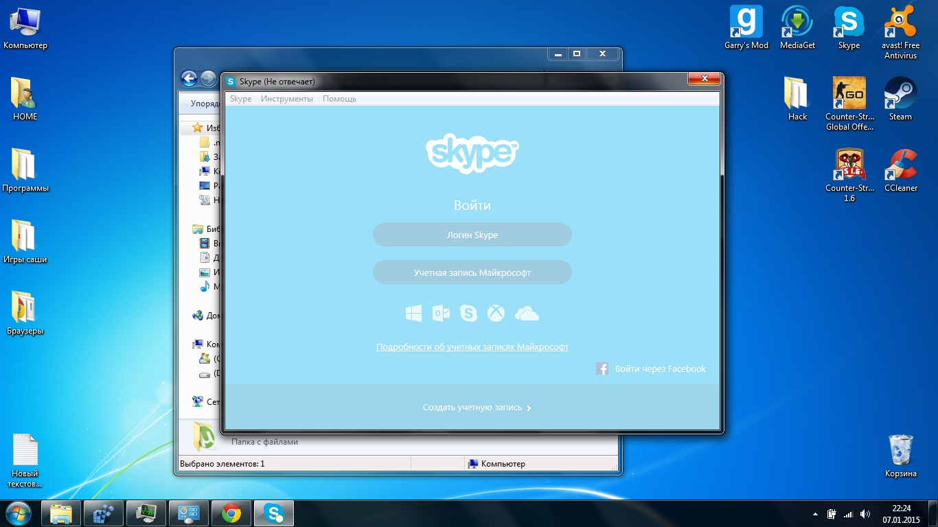 Экран входа в Скайп