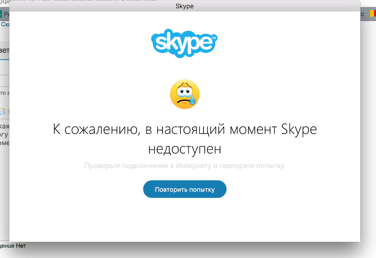 Ошибка входа в Скайп