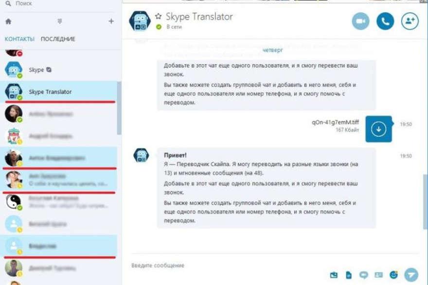 Настройка переводчика в Skype