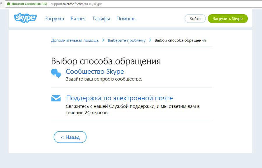 Техподдержка Скайп