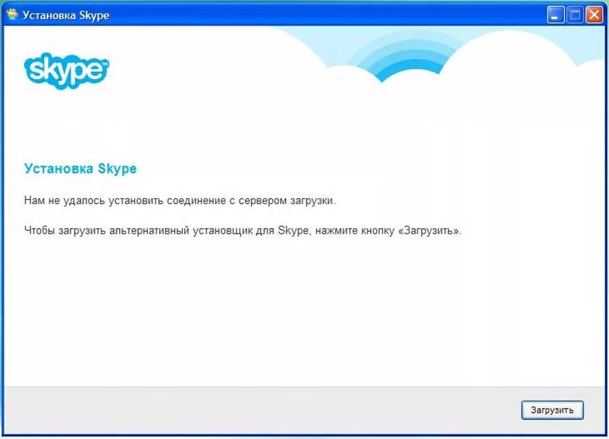 Не удалось установить Скайп