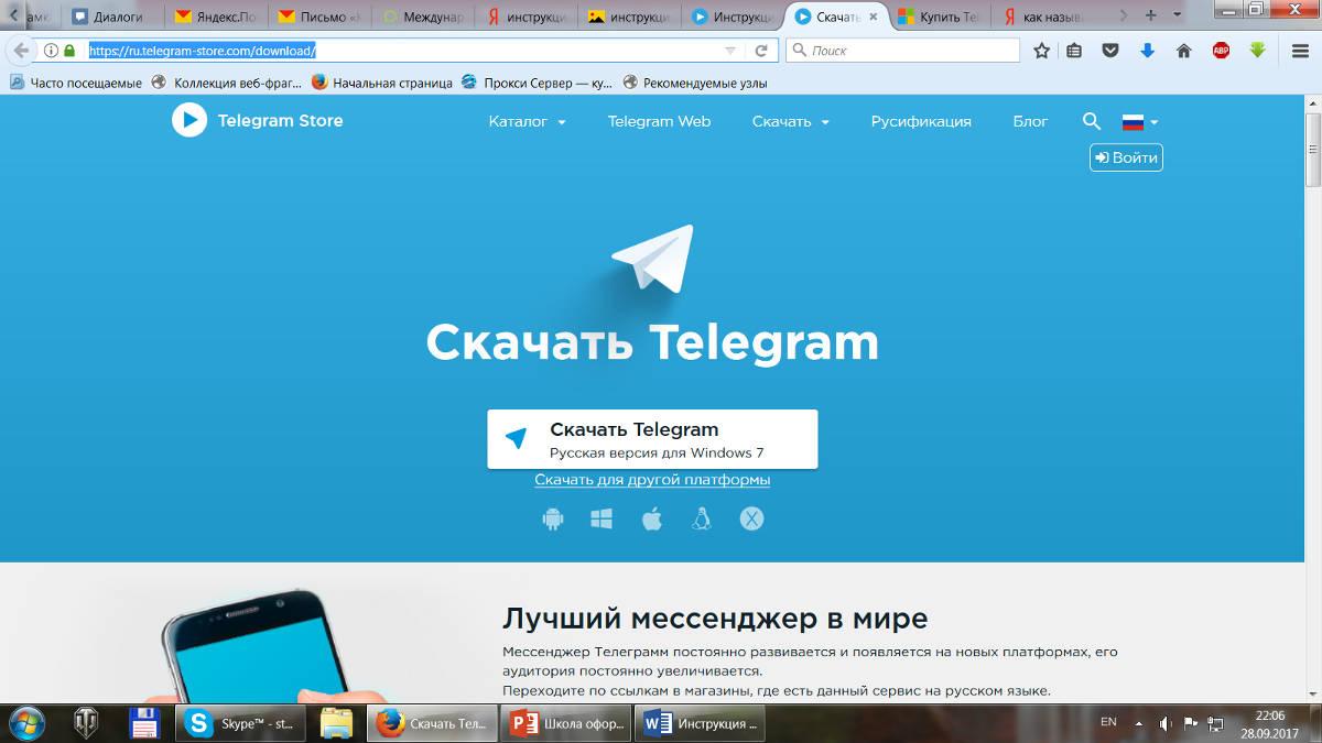 Telegram на экране