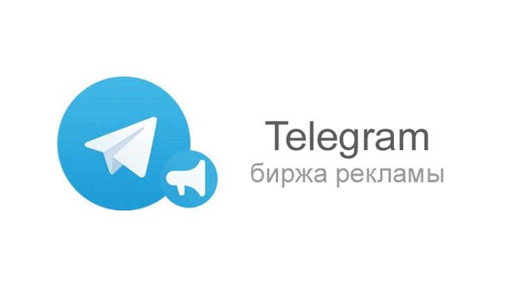 Биржа рекламы в Телеграм