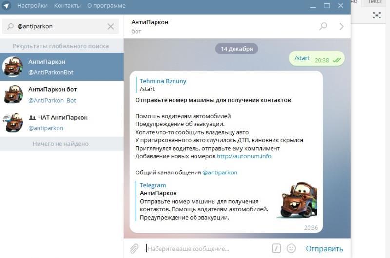 Боты для Telegram