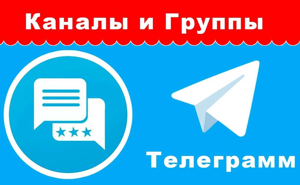 Каналы и группы в Телеграм