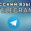 Русификация Telegram