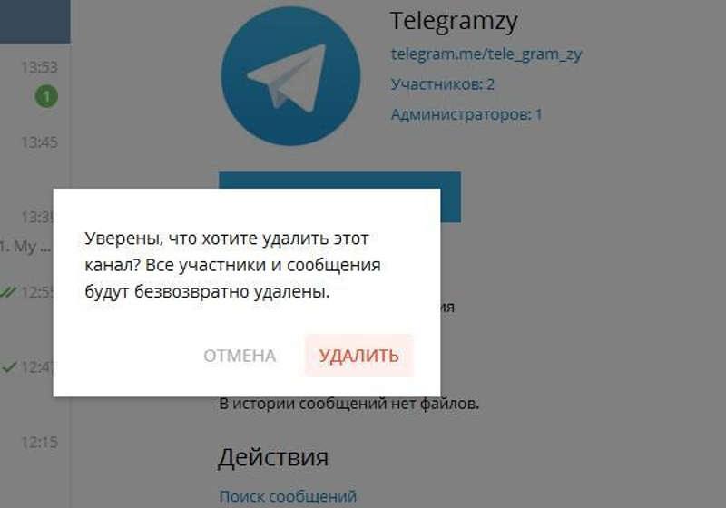 Удаление канала в Telegram