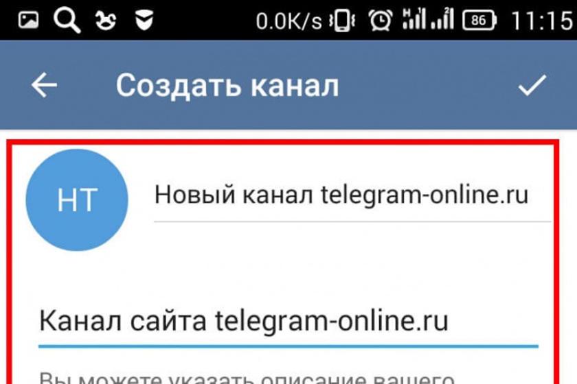 Создание канала в Telegram