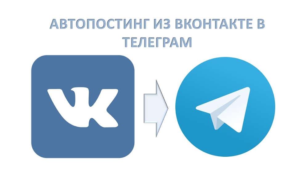 автопостинг из вконтакте в telegram
