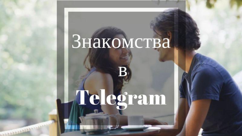 Иллюстрация на тему Топ-3 самых популярных ботов для знакомств в Telegram