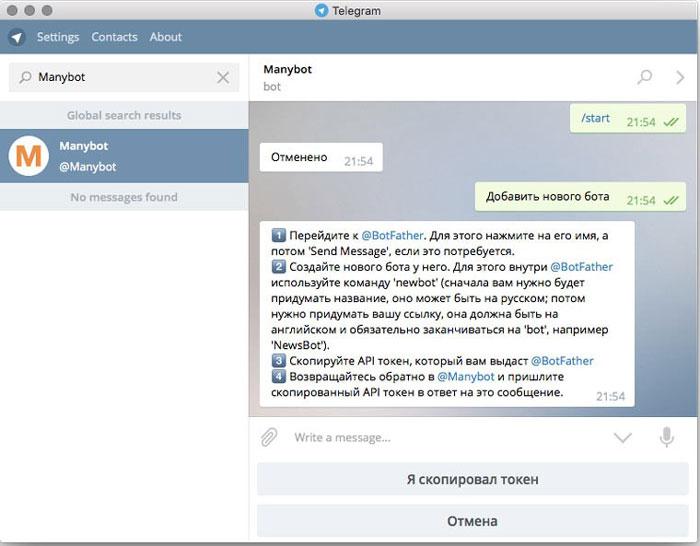 Иллюстрация на тему Как создать чат бот Телеграмм без навыков программирования