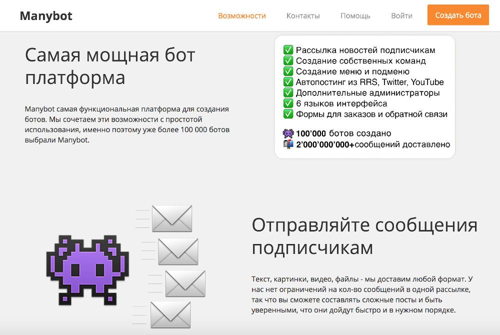 Иллюстрация на тему Как создать бота автоматических продаж в Телеграмм