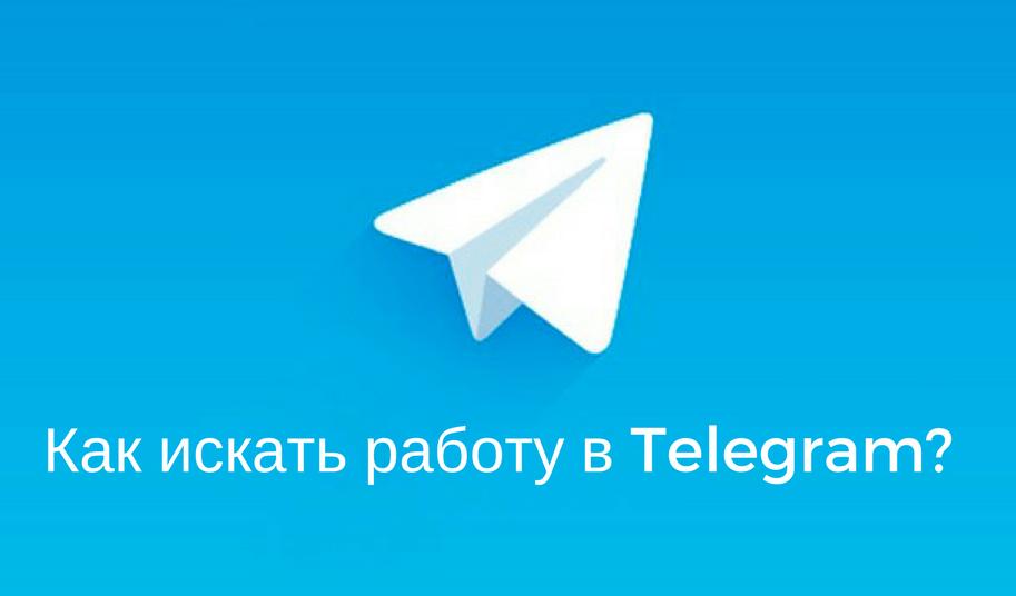 Иллюстрация на тему Как найти работу в Телеграмм курьером, оператором, другие вакансии