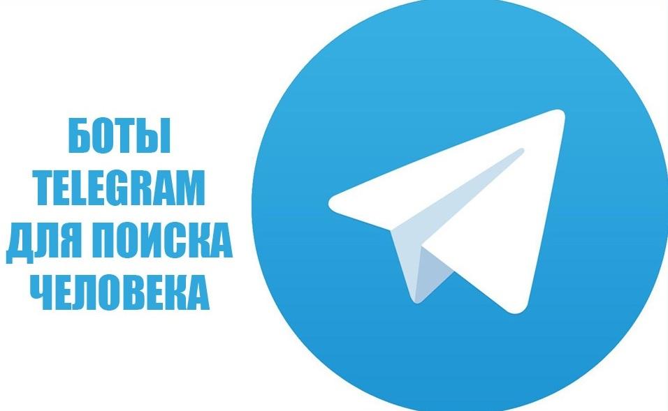 Иллюстрация на тему Бот Телеграм - поиск человека или машины по номеру телефона