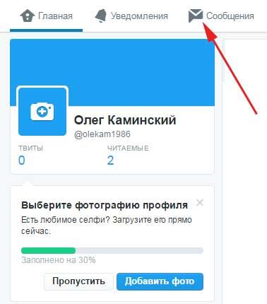 Иллюстрация на тему Личные сообщения в Твиттере: способы персонального общения