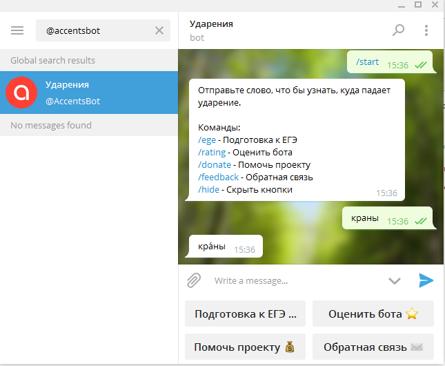 Иллюстрация на тему Топ-20 самых популярных ботов в Телеграмм на русском языке