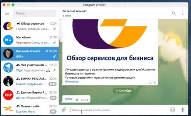 Иллюстрация на тему ТОП 7 лучших ботов для каналов и групп в Telegram