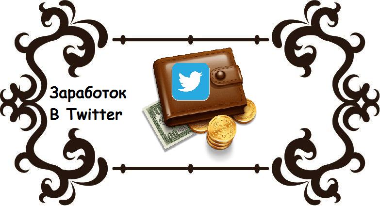 Иллюстрация на тему Как можно заработать в Твиттере: ТОП-5 популярных способов