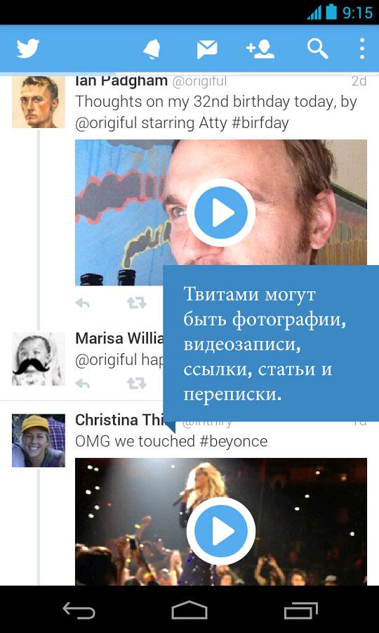 Иллюстрация на тему Как скачать и установить Твиттер на компьютере или на телефоне
