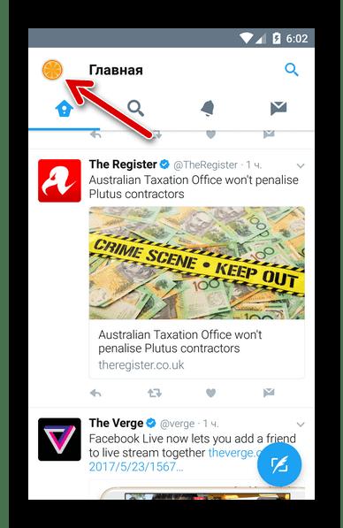 Иллюстрация на тему Как правильно завершить работу в Твиттере на компьютере или сматфоне