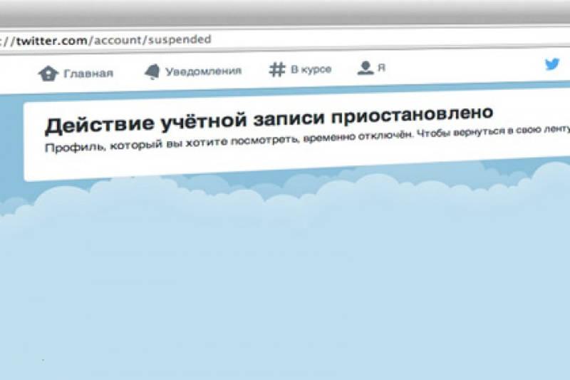 Иллюстрация на тему Как можно разблокировать учётную запись в Твиттере