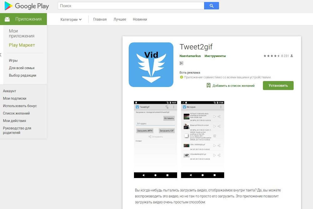 Иллюстрация на тему Скачать гиф с Твиттера: описание нескольких способов