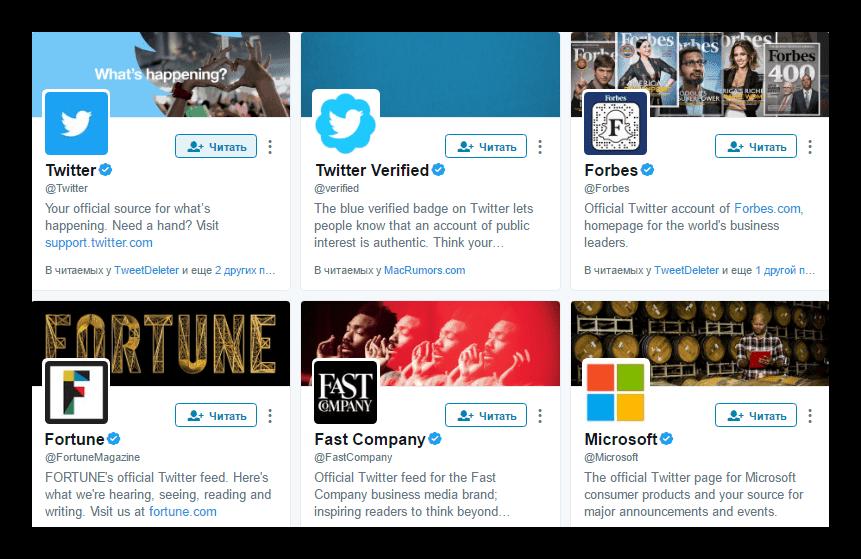 Иллюстрация на тему Как в Твиттере найти друзей: ТОП-3 простых способа