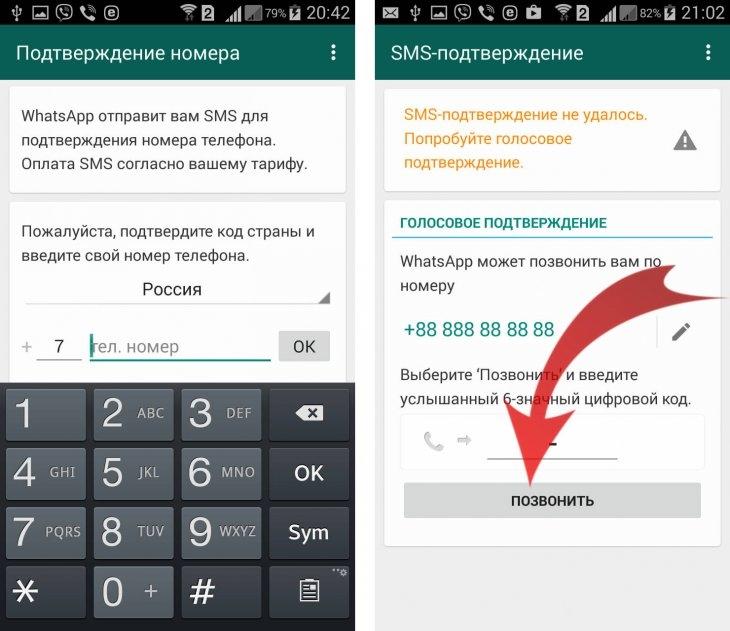 Иллюстрация на тему Как зарегистрироваться в мессенджере WhatsApp: пошаговая инструкция
