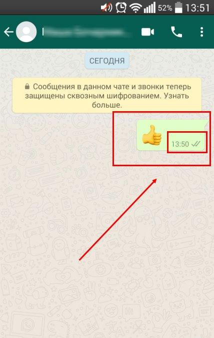 Иллюстрация на тему Кто смотрел мой профиль в WhatsApp: можно ли узнать гостей страницы