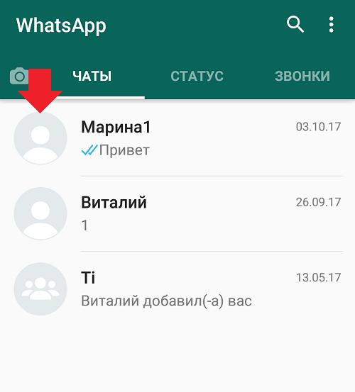 Иллюстрация на тему Как переименовать контакт в мессенджере WhatsApp: два простых способа