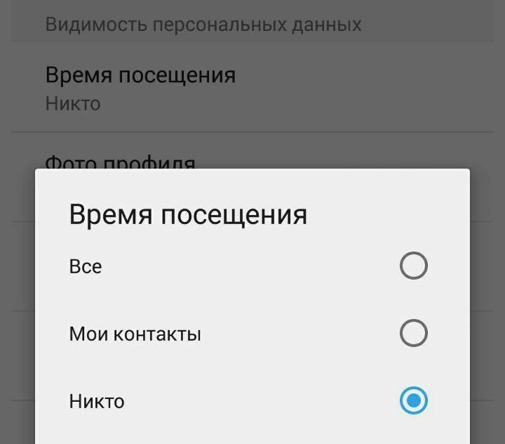 Иллюстрация на тему В WhatsApp не видно время посещения собеседника: почему так случается