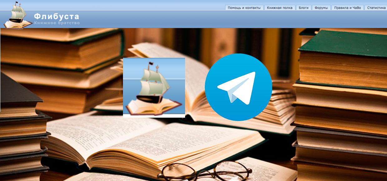 Иллюстрация на тему Как пользоваться ботом Флибуста в телеграмм - пошаговая инструкция