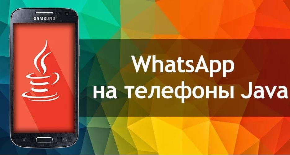 Иллюстрация на тему Что такое WhatsApp jar: скачать Ватсап для устройств на Java