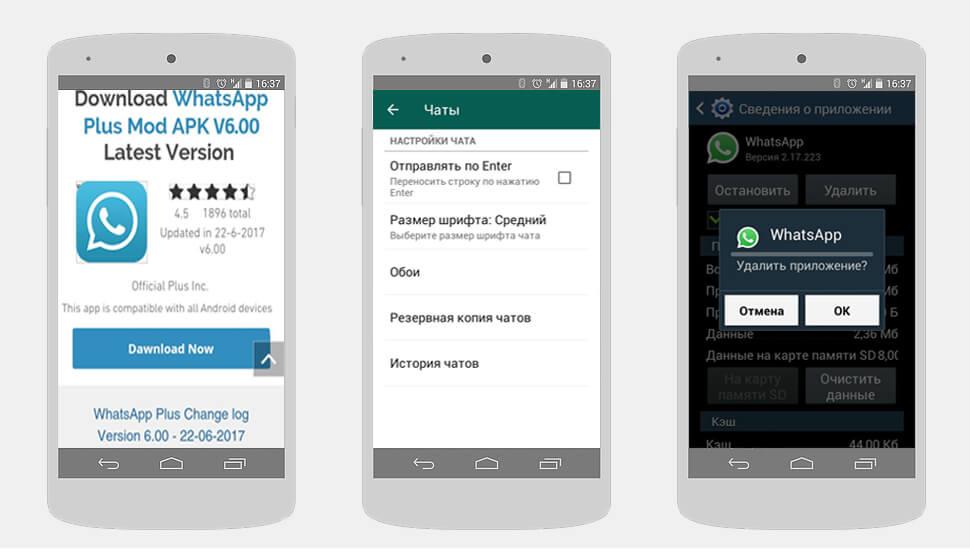 Иллюстрация на тему WhatsApp Plus: что такое Ватсап Плюс, его возможности и установка