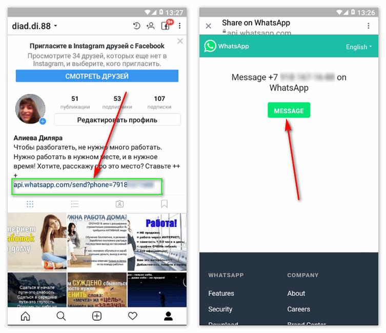 Иллюстрация на тему Как привязать WhatsApp к Инстаграмму: способы создания активных ссылок