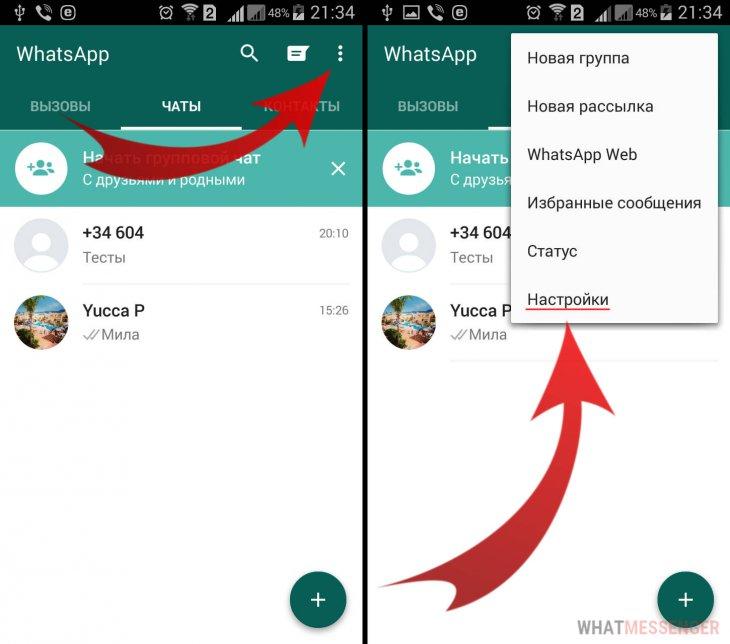 Иллюстрация на тему Что делать, если не приходят уведомления WhatsApp, и как их отключить