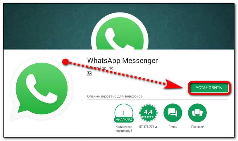 Иллюстрация на тему Как Ватсап скачать бесплатно на телефон, как установить и настроить