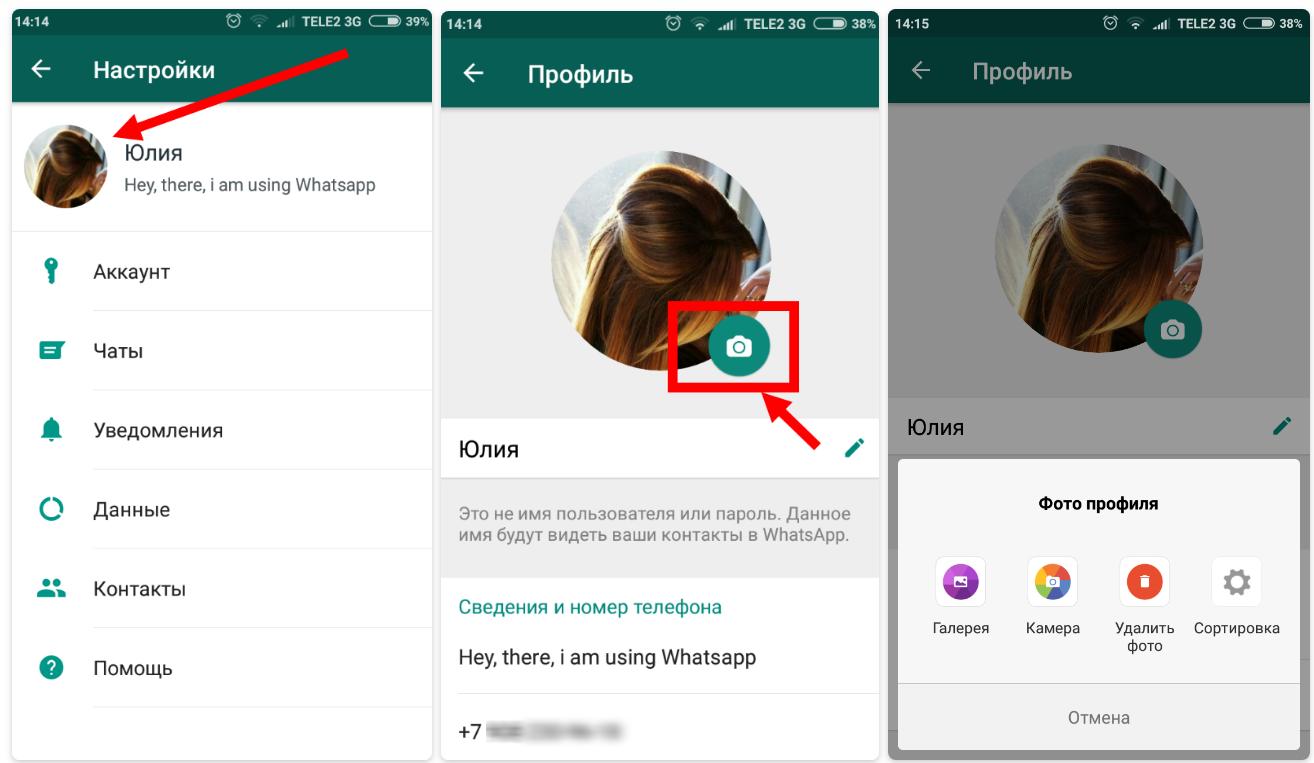 Иллюстрация на тему Картинки для Ватсапа: как найти и поставить фото на свой аватар