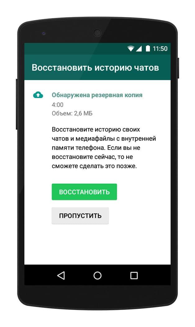 Иллюстрация на тему Как перенести чаты WhatsApp с iPhone на Android, три простых способа