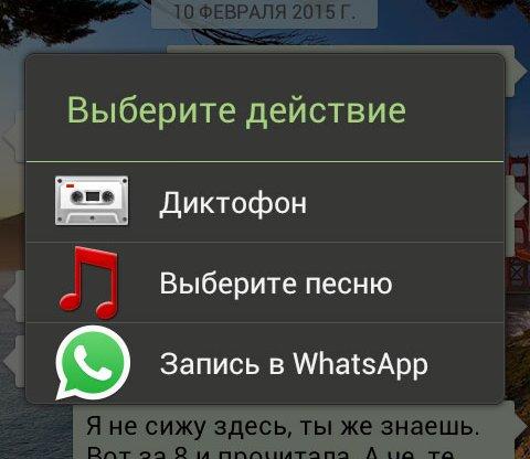 Иллюстрация на тему Голосовое сообщение в Ватсапе: как отправить аудио через WhatsApp