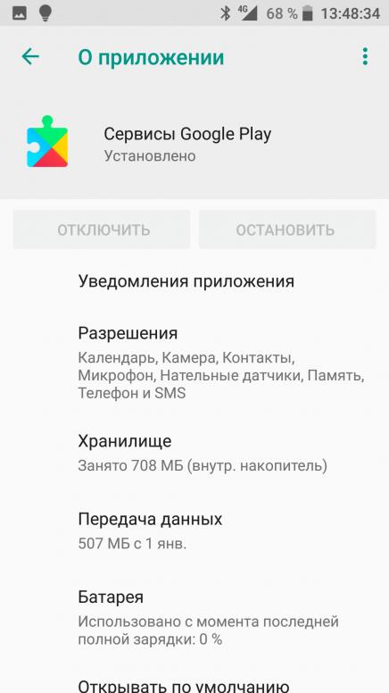 Иллюстрация на тему WhatsApp ошибка загрузки, не могу установить Ватсап: причины ошибок