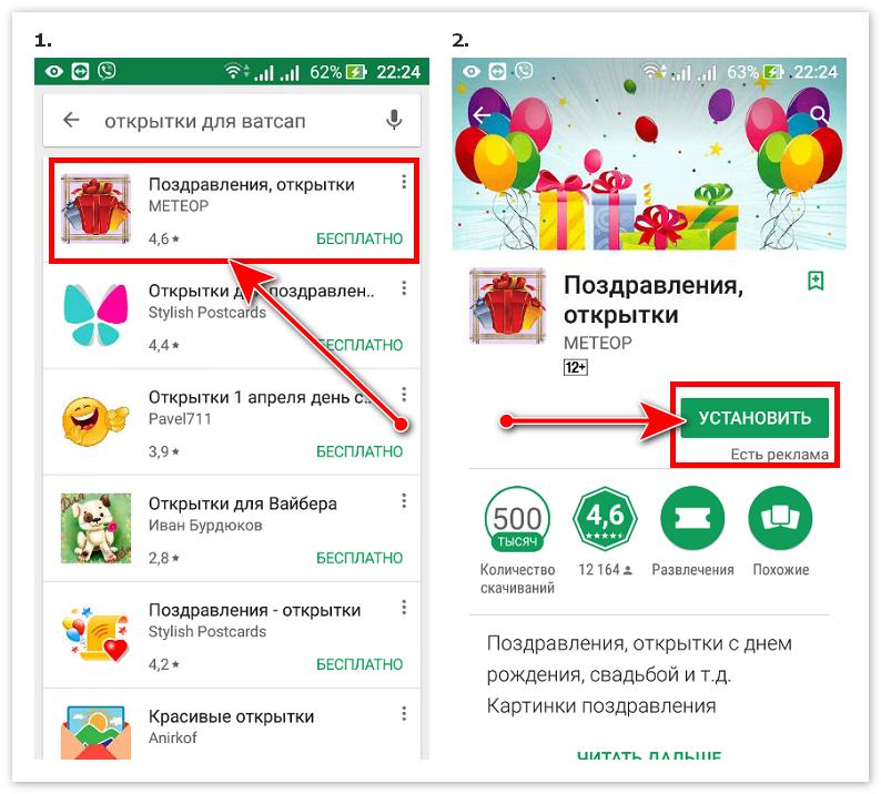 Иллюстрация на тему Поздравления для мессенджера WhatsApp - где искать, советы по выбору